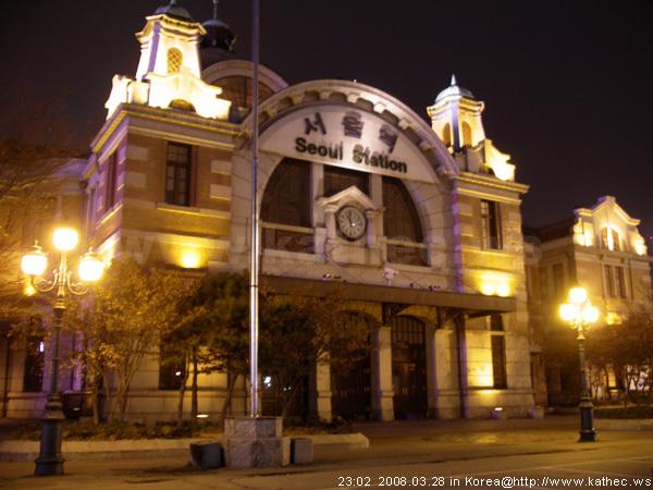 舊首爾火車站