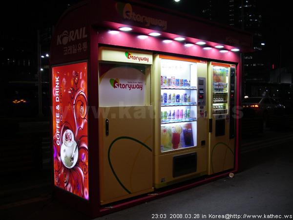 路邊飲料販售機