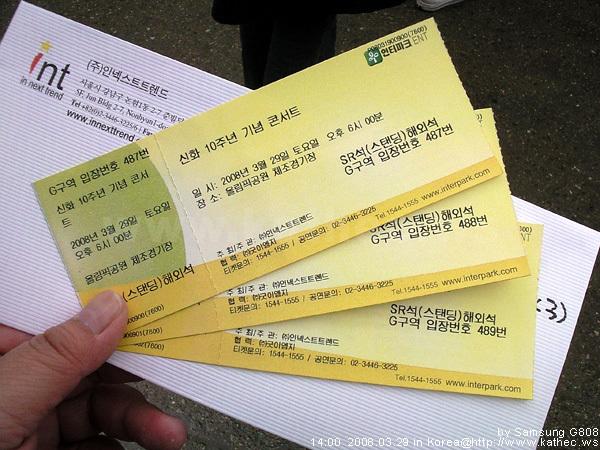 演唱會門票到手啦!