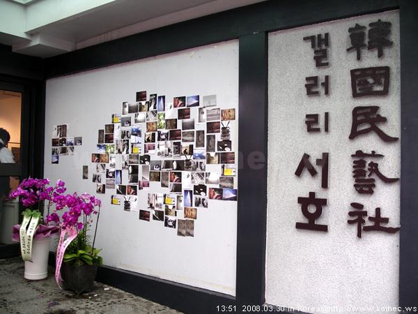 韓國民藝社