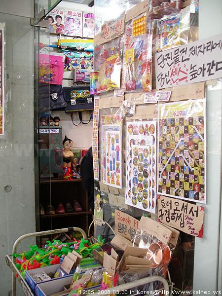 2F-童玩店