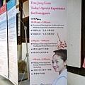 大長今韓方醫療免費體驗