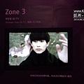 ZONE 3 * 心動