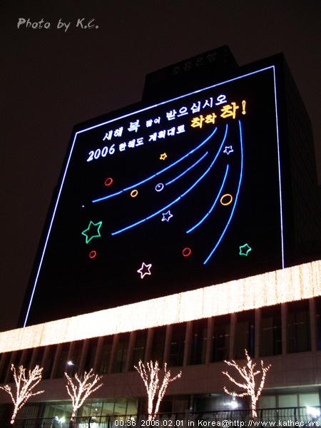 大樓外牆的新年賀詞