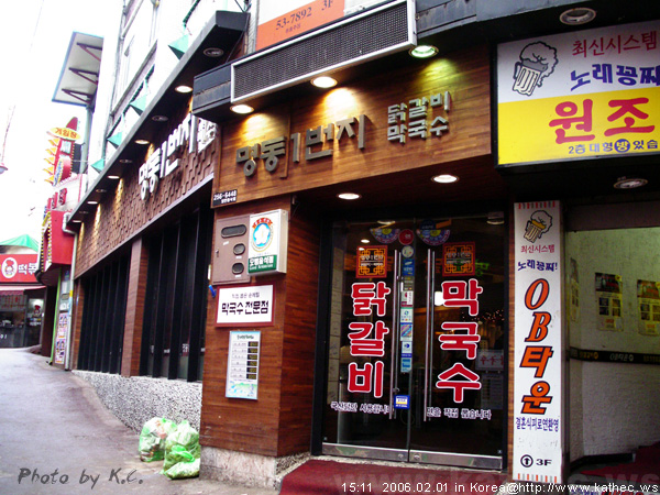 春川明洞/春川烤雞排