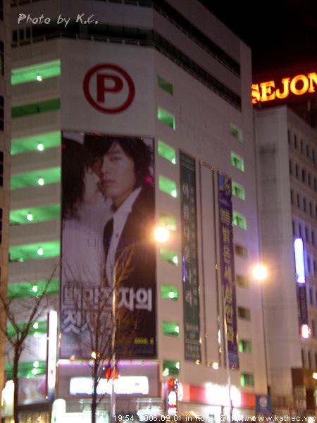 世宗飯店旁大樓/「百萬富翁的初戀」電影廣告看板