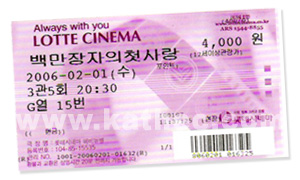 「百萬富翁的初戀」VIP試映會電影票