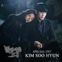김수현 - 약속