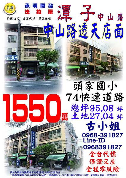 潭子-中山路面-01.jpg