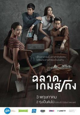 Chalard_Games_Goeng_theatrical_poster.jpg