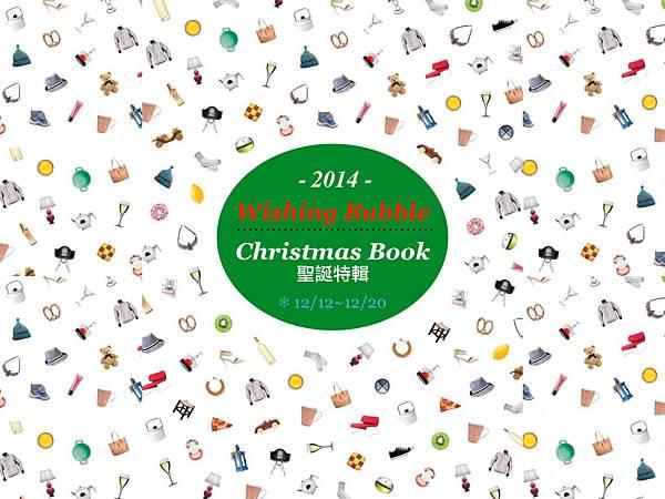 2014 聖誕.001.jpg