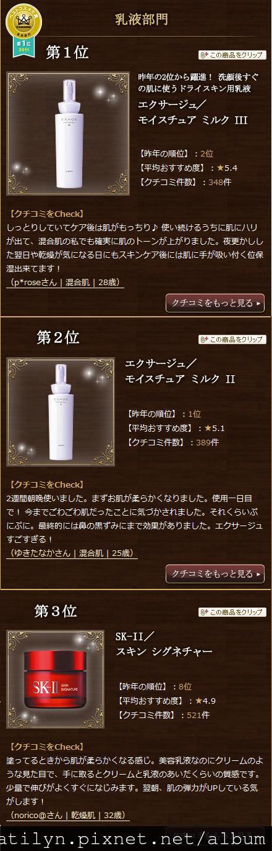 cosme-lotion.jpg