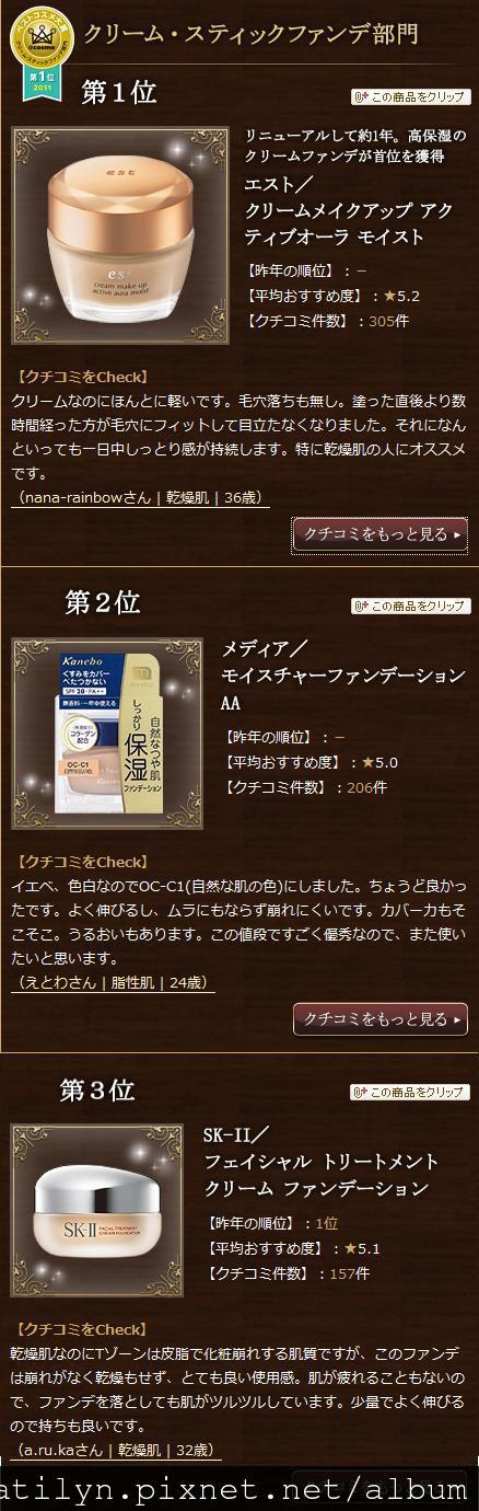 cosme-creamfoundation.jpg
