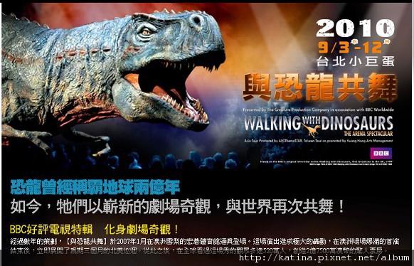 與恐龍共舞.jpg