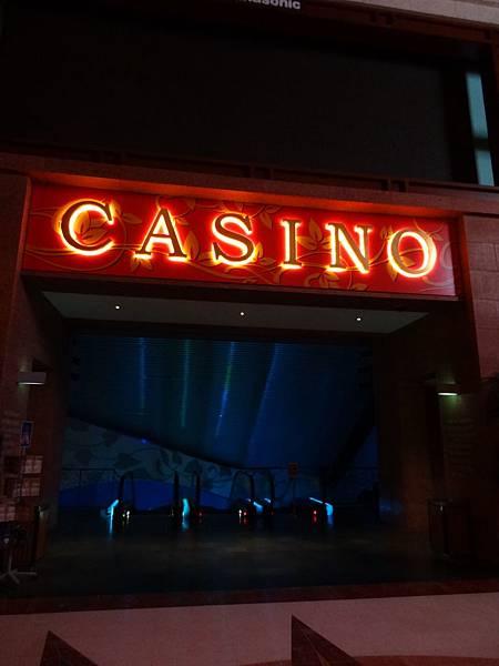接著半夜我們去了一定要去的地方,這是我們第一次進去賭場.而且三個人各換10元新幣