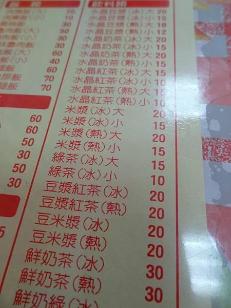 """最上面寫""""水晶奶茶""""讓我很好奇"""