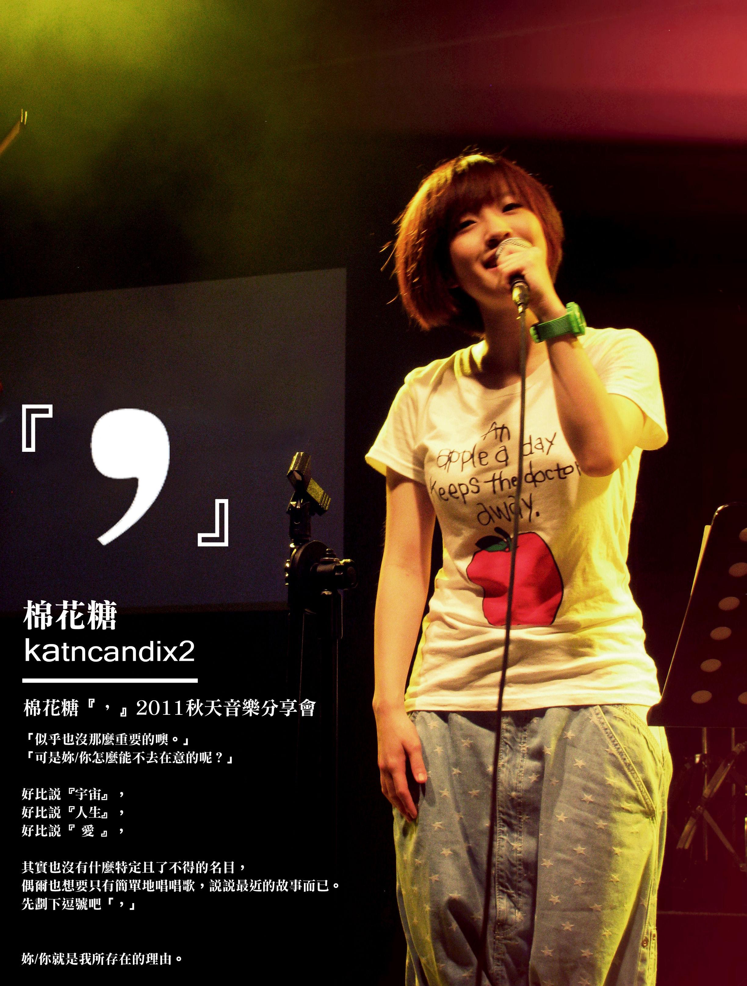 棉花糖『,』2011秋天音樂分享會主圖(OK).jpg