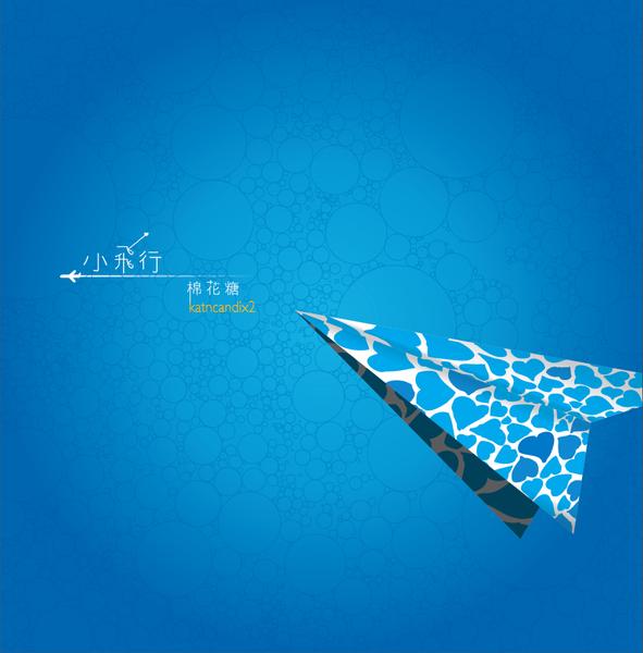 2008 棉花糖首張創作專輯《小飛行》