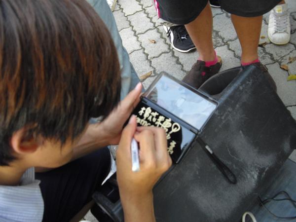 有人拿NDSL來簽名,我想以後他一定會後悔XDD   照片by 雷夢
