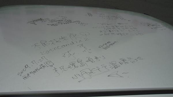 環島前用簽字筆寫上祝福的話,經過了那麼多好天氣壞天氣,到了屏東,竟然完好如初