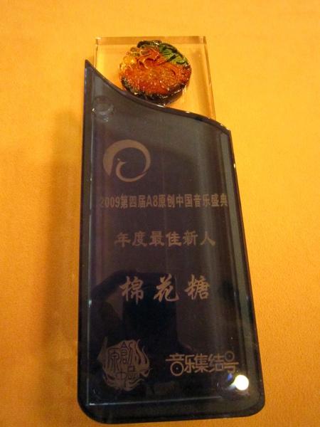 這是第一座棉花糖得到的獎