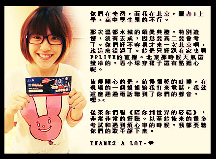 謝謝 夏夏同學