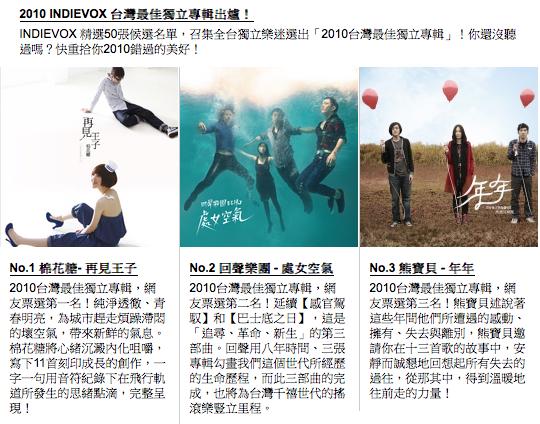 2010INDIEVOX台灣最佳獨立專輯.jpg