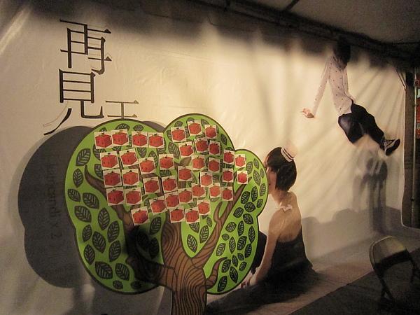 台中場許願樹