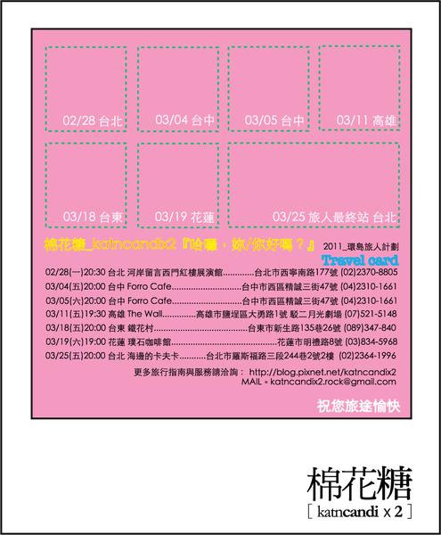 環島旅人集點3(2).jpg