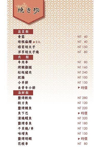 201412高品之屋菜單-11食膳12燒物13酒類_工作區域1 複本 5.jpg
