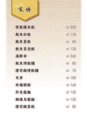 201412高品之屋菜單-11食膳12燒物13酒類_工作區域1 複本 8.jpg
