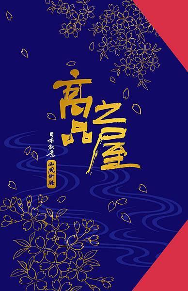 201412高品之屋菜單-0封面-01.jpg
