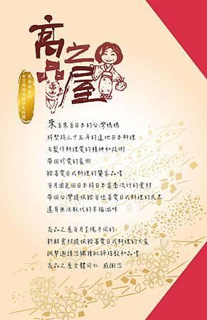201412高品之屋菜單-0封面-02.jpg