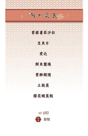201412高品之屋菜單-1定食_工作區域1.jpg