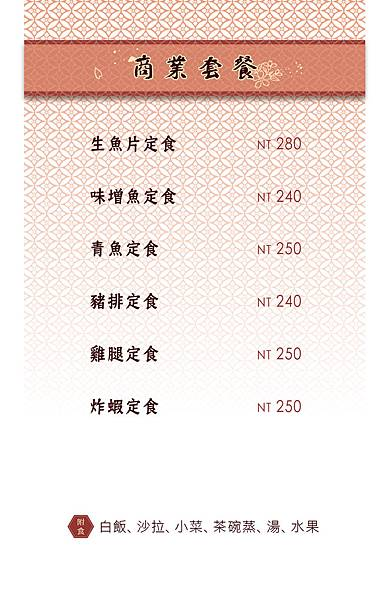 201412高品之屋菜單-1定食_工作區域1 複本.jpg