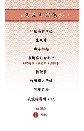 201412高品之屋菜單-1定食_工作區域2.jpg