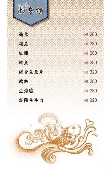 201412高品之屋菜單-2刺身3沙拉4酢類5壽司6手卷_工作區域1.jpg
