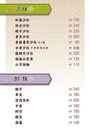 201412高品之屋菜單-2刺身3沙拉4酢類5壽司6手卷_工作區域1 複本.jpg
