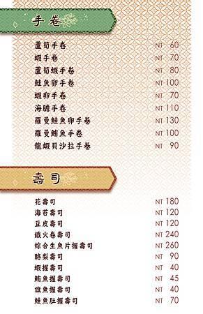 201412高品之屋菜單-2刺身3沙拉4酢類5壽司6手卷_工作區域1 複本 2.jpg