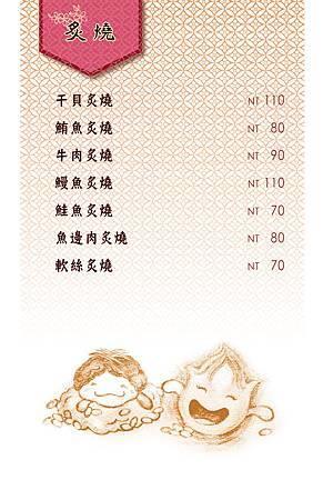 201412高品之屋菜單-7炙燒8炸物9炒物10湯鍋物_工作區域1 複本 3.jpg