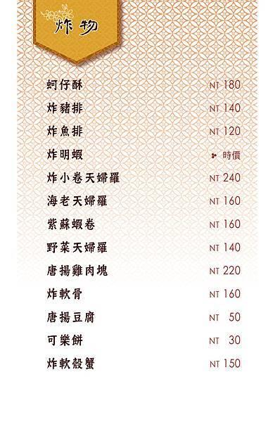 201412高品之屋菜單-7炙燒8炸物9炒物10湯鍋物_工作區域1 複本 4.jpg