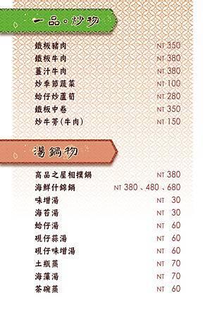 201412高品之屋菜單-7炙燒8炸物9炒物10湯鍋物_工作區域1 複本 7.jpg