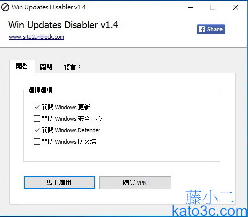 kato3c-Win Updates Disabler b.jpg