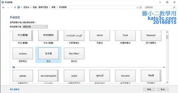 kato3c-language-20160815c.jpg