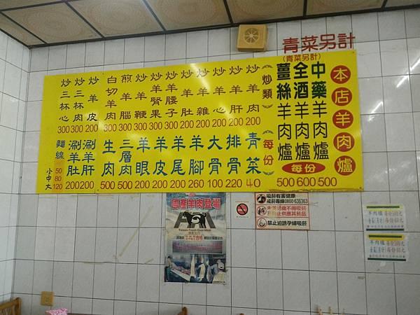 20160827彰化阿枝羊肉爐聚餐!_5539.jpg