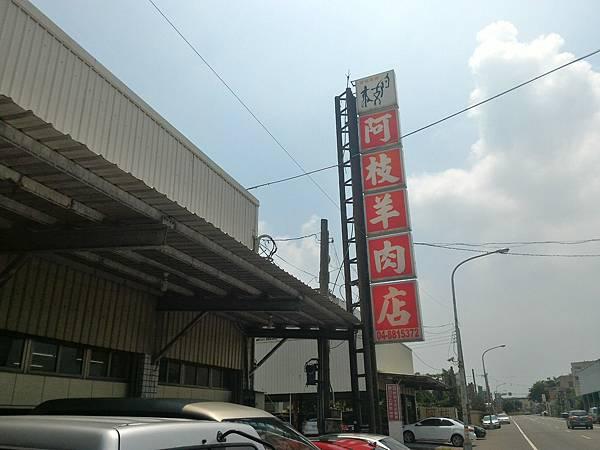 20160827彰化阿枝羊肉爐聚餐!_5793.jpg