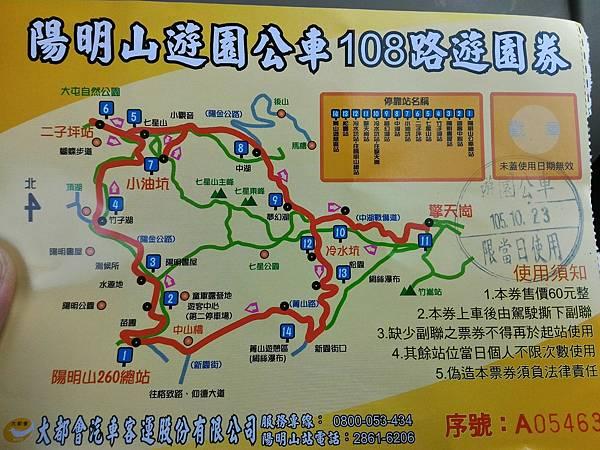 20161023,陽明山健行。_3912.jpg