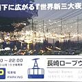日本九州20170212_251.jpg