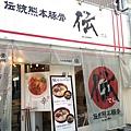 日本九州20170212_523.jpg