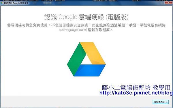 kato3c teach google backup-20170525_01.jpg
